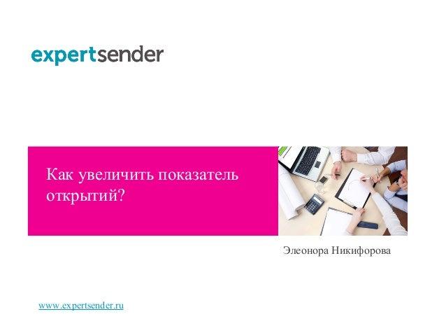Элеонора Никифорова Как увеличить показатель открытий? www.expertsender.ru