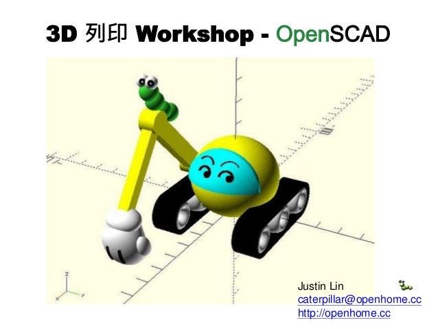 Justin Lin caterpillar@openhome.cc http://openhome.cc 3D 列印 Workshop - OpenSCAD
