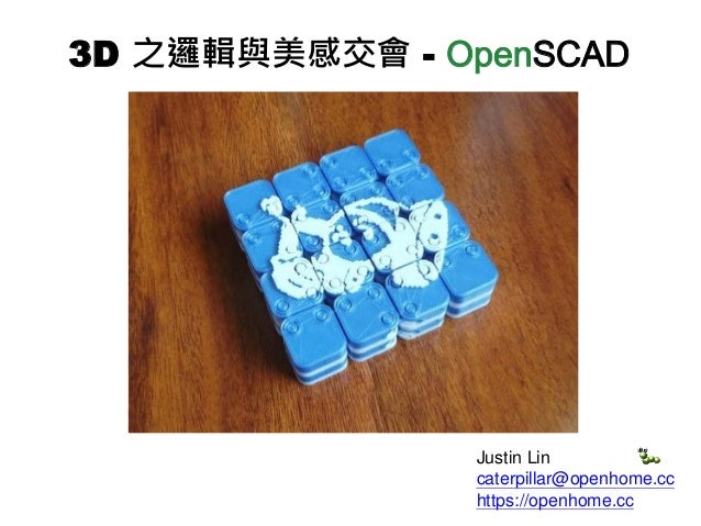 Justin Lin caterpillar@openhome.cc https://openhome.cc 3D 之邏輯與美感交會 - OpenSCAD