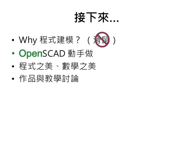 3D 之邏輯與美感交會 - OpenSCAD Slide 2