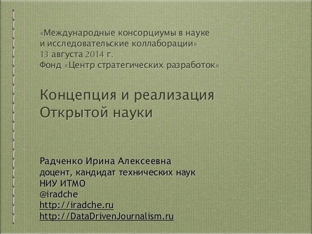 «Международные консорциумы в науке  и исследовательские коллаборации» 13 августа 2014 г. Фонд «Центр стратегических разра...