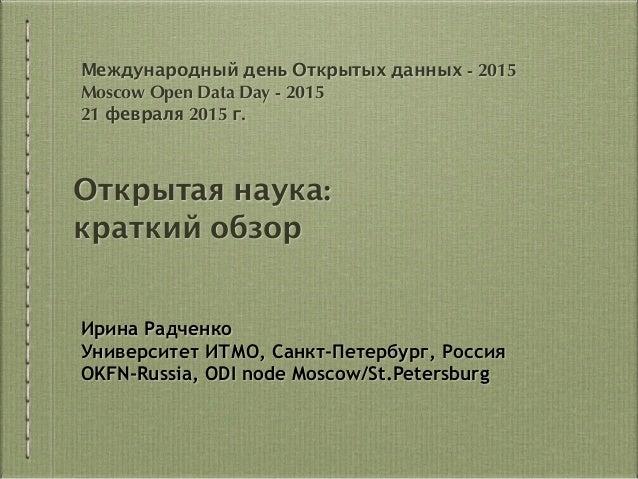Международный день Открытых данных - 2015 Moscow Open Data Day - 2015 21 февраля 2015 г. Ирина Радченко Университет ИТМО, ...
