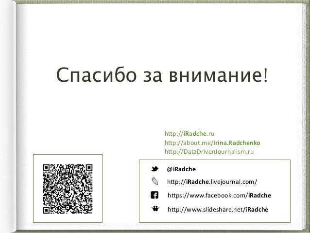 """h""""p://www.slideshare.net/iRadche h""""p://iRadche.livejournal.com/ h""""ps://www.facebook.com/iRadche @iRadche h""""p://iRadche.ru ..."""