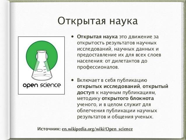 Открытая наука • Открытая наука это движение за открытость результатов научных исследований, научных данных и предоставлен...