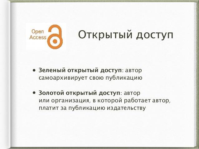 Открытый доступ • Зеленый открытый доступ: автор самоархивирует свою публикацию • Золотой открытый доступ: автор  или орг...