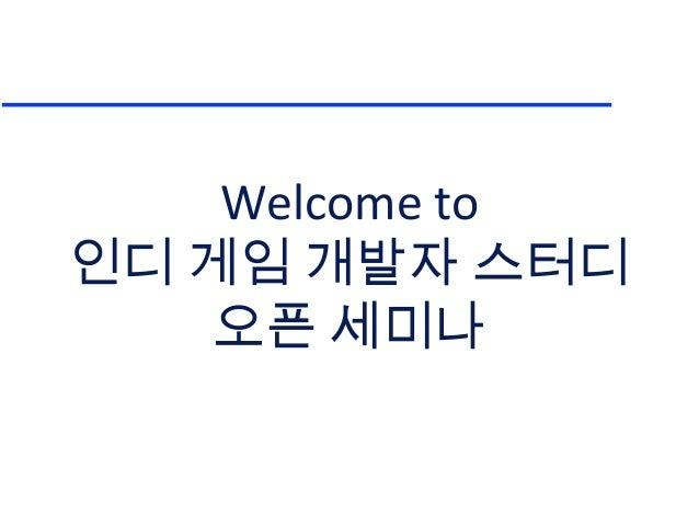 Welcome to 인디 게임 개발자 스터디 오픈 세미나