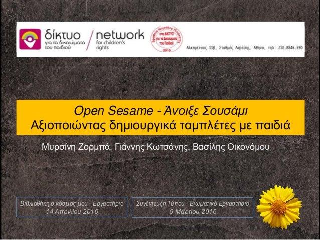 Open Sesame - Άνοιξε Σουσάμι Αξιοποιώντας δημιουργικά ταμπλέτες με παιδιά Συνέντευξη Τύπου - Βιωματικό Εργαστήριο 9 Μαρτίο...
