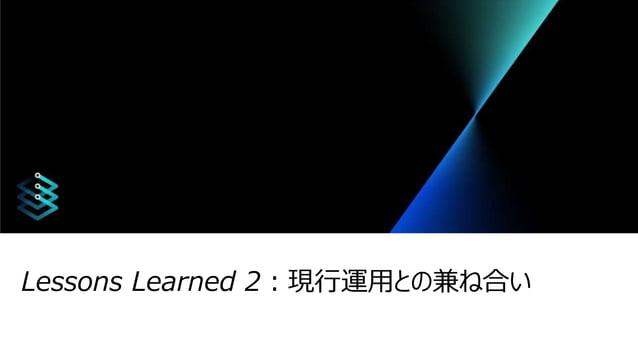 Lessons Learned 2:現行運用との兼ね合い