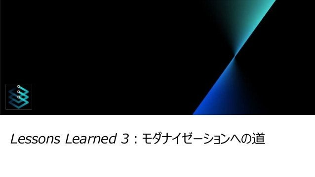 Lessons Learned 3:モダナイゼーションへの道