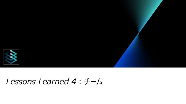 Lessons Learned 4:チーム