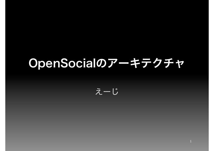 OpenSocialのアーキテクチャ       えーじ                     1