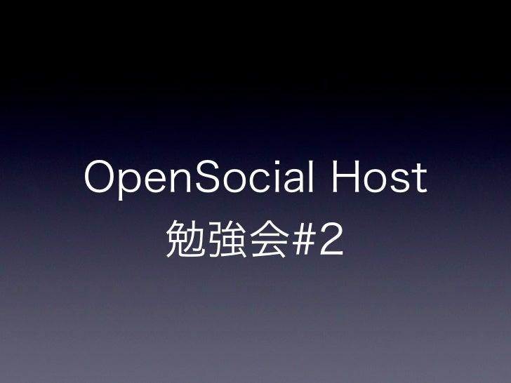 Opensocialhost勉強会#2