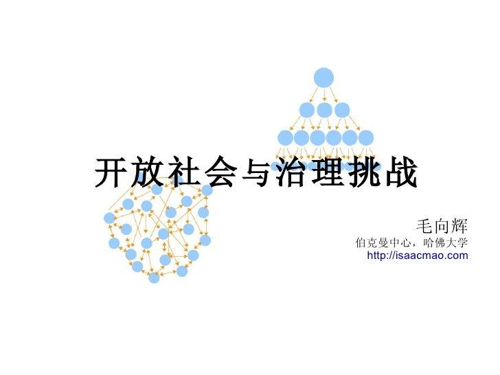 开放社会 与 治理挑战 毛向辉 伯克曼中心,哈佛大学 http://isaacmao.com
