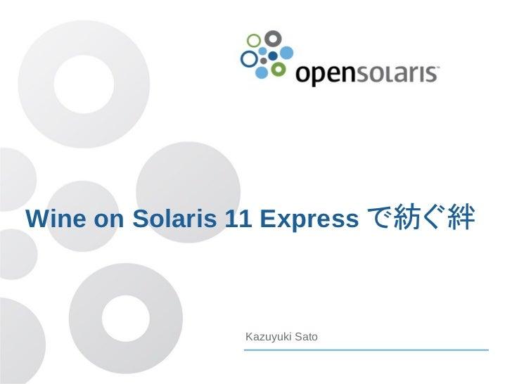 Wine on Solaris 11 Express で紡ぐ絆               Kazuyuki Sato