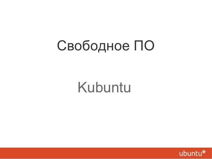 Свободное ПО Kubuntu