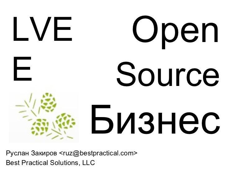 Open Source   Бизнес Руслан Закиров < [email_address] > Best Practical Solutions, LLC LVEE 2011
