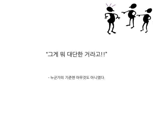 """ 500명 앞에 발표도 했지만 별풍은 겨우, 좌절 """"별풍 겨우 9개"""" ★★★★★ ★★★★"""