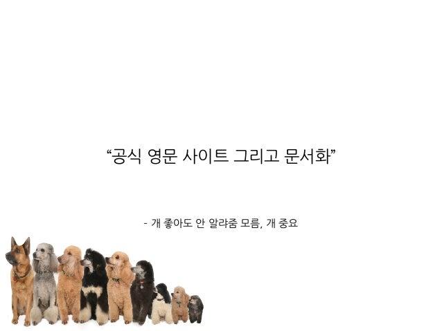 """ 소문이 소문을 낳고 그래프는 상승 (레딧, 구글 커뮤니티) """"외부로 알리기 시작"""""""