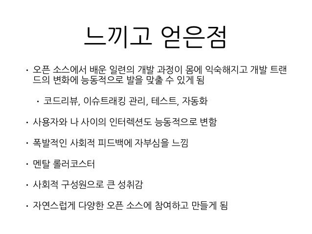 """– Feedback is not payback anymore """"큰 관심만큼…"""""""