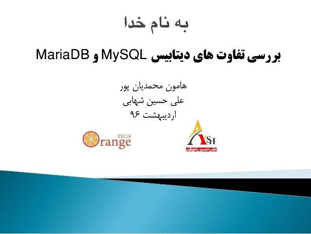 های تفاوت بررسیدیتابیسMySQLوMariaDB پور محمدیان هامون شهابی حسین علی اردیبهشت96
