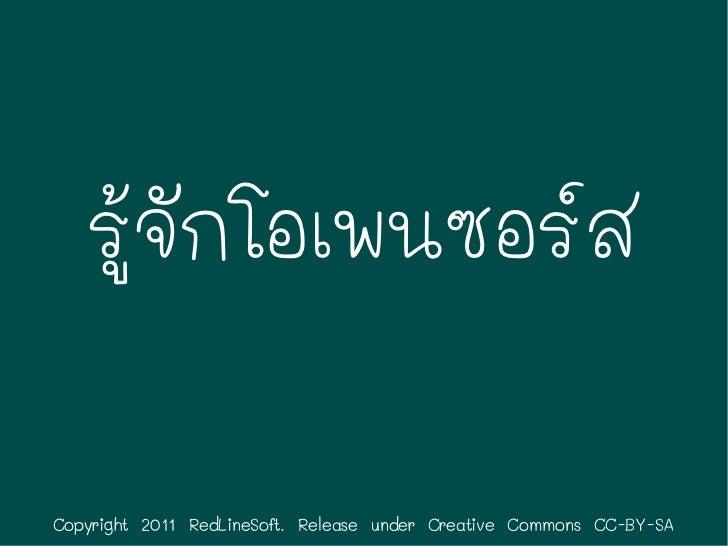 รู้จักโอเพนซอร์สCopyright 2011 RedLineSoft. Release under Creative Commons CC-BY-SA