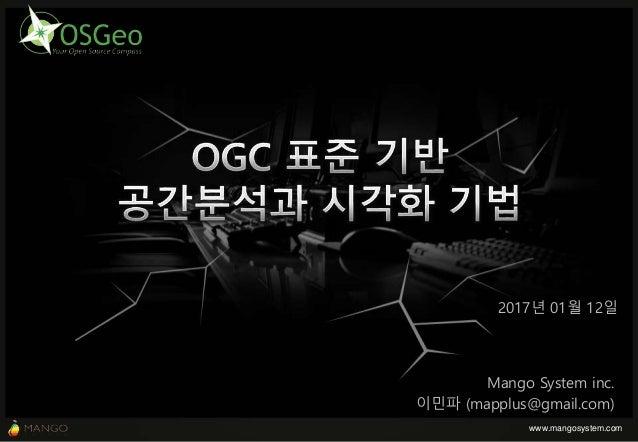 www.mangosystem.com Mango System inc. 이민파 (mapplus@gmail.com) 2017년 01월 12일