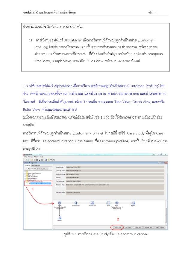 การใช้ซอฟต์แวร์ Open source (alpha miner) วิเคราะห์ลักษณะลูกค้าเป้าหมาย (customer profiling) Slide 2
