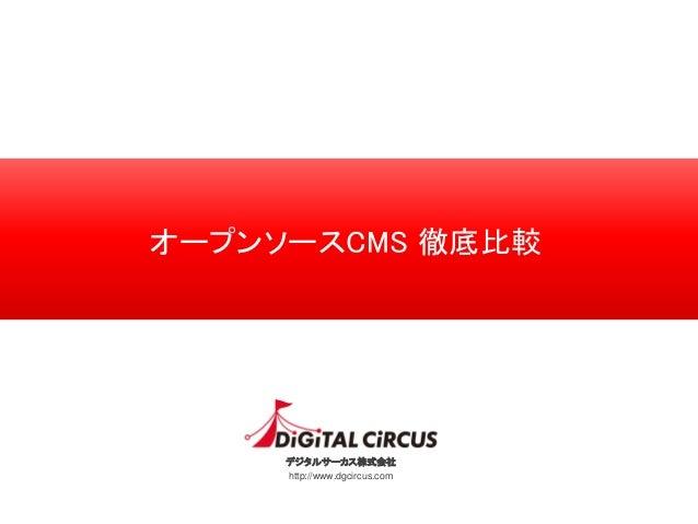 デジタルサーカス株式会社 http://www.dgcircus.com オープンソースCMS 徹底比較