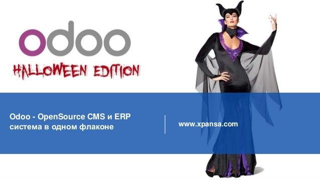 WWW.XPANSA.COM  www.xpansa.com  Odoo - OpenSource CMS и ERP  система в одном флаконе