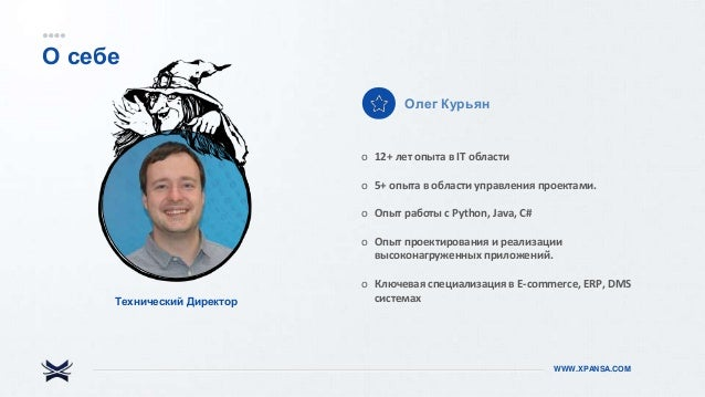 OpenSource CMS и ERP система в одном флаконе / Олег Курьян / технический директор Экспанса Груп Slide 2