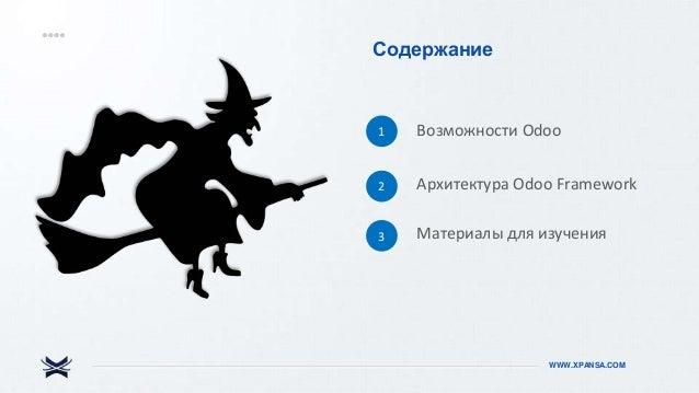 OpenSource CMS и ERP система в одном флаконе / Олег Курьян / технический директор Экспанса Груп Slide 3