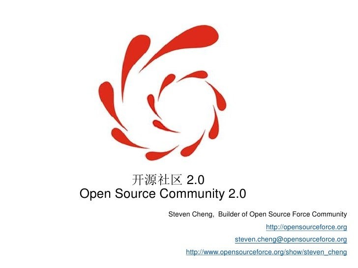 开源社区 2.0 Open Source Community 2.0              Steven Cheng, Builder of Open Source Force Community                      ...