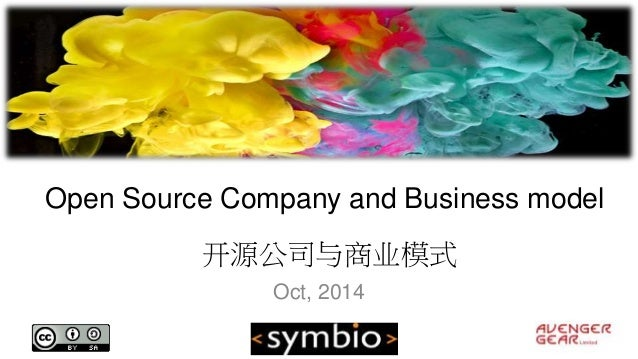 Open Source Company and Business model  开源公司与商业模式  Oct, 2014