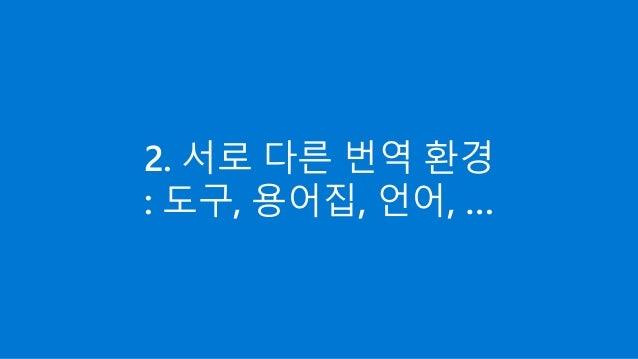 30 문서 번역: 직접 해 보면? • ?! http://www.slideshare.net/raja017/english-ppt