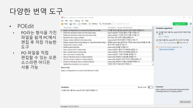 33 관련 툴 등을 배울 수 있는 이점 • 스핑크스 (Sphinx) 문서 생성 도구 • Python으로 제작되었으며, rst (restructured text) 문법을 사용하여 문서 내용을 텍스트로 기록 • HTML, ...