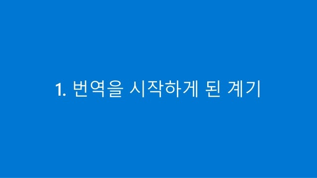 Open Source Technology for Cloud Computing Infrastructure Service Jaesuk Ahn OpenStack Korea User Group Founder , 1st lead...