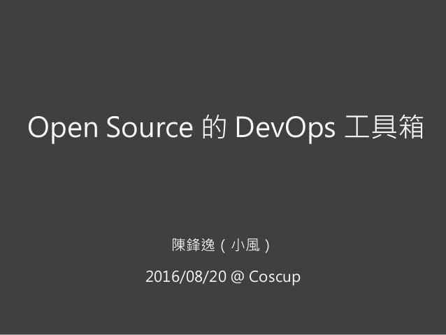 Open Source 的 DevOps 工具箱 陳鋒逸(小風) 2016/08/20 @ Coscup