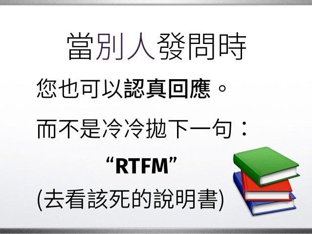 """""""RTFM"""" 📚"""