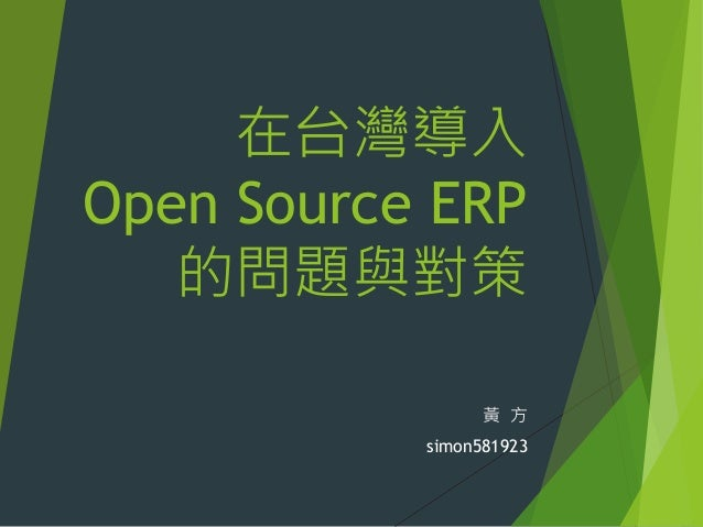 在台灣導入 Open Source ERP 的問題與對策 黃 方 simon581923