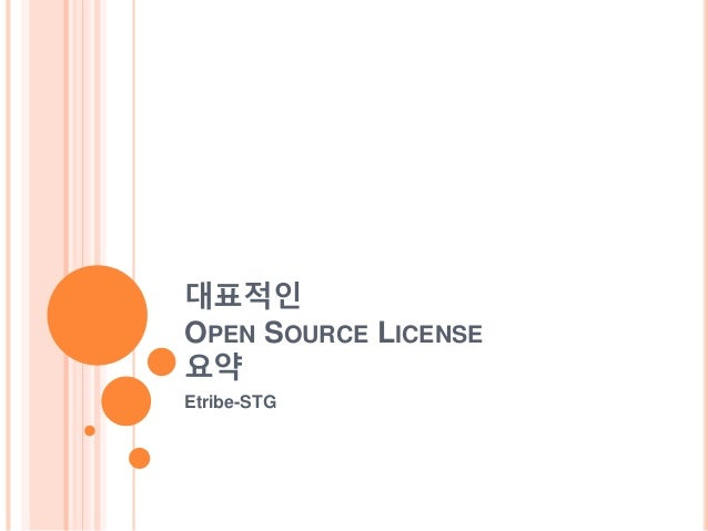 대표적인 OPEN SOURCE LICENSE 요약 Etribe-STG