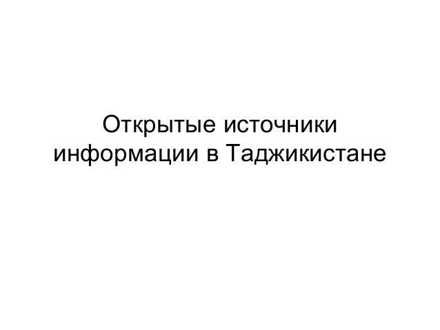 Открытые источники информации в Таджикистане