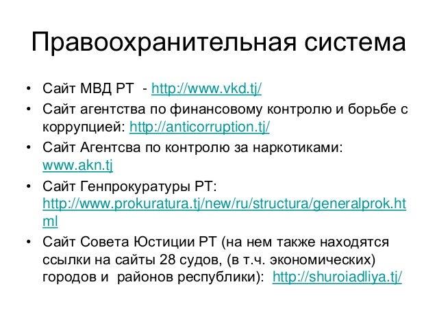 Правоохранительная система • Сайт МВД РТ - http://www.vkd.tj/ • Сайт агентства по финансовому контролю и борьбе с коррупци...