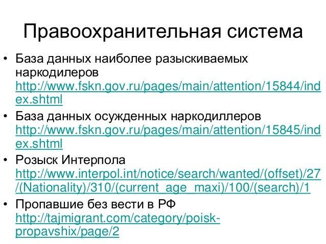 Правоохранительная система • База данных наиболее разыскиваемых наркодилеров http://www.fskn.gov.ru/pages/main/attention/1...