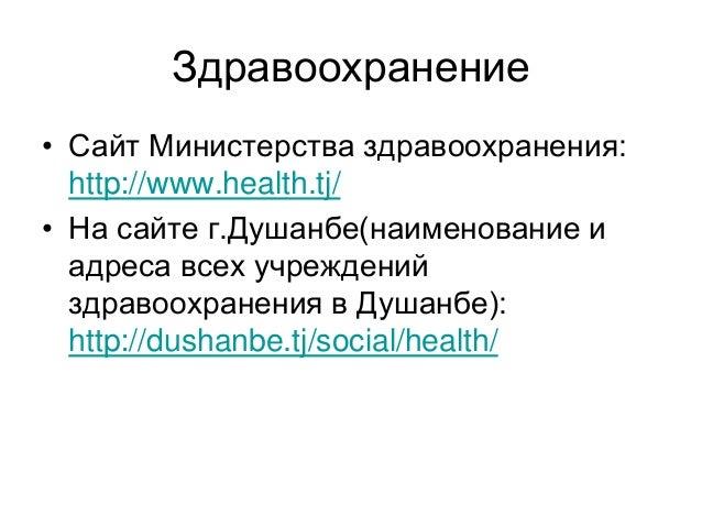 Здравоохранение • Сайт Министерства здравоохранения: http://www.health.tj/ • На сайте г.Душанбе(наименование и адреса всех...