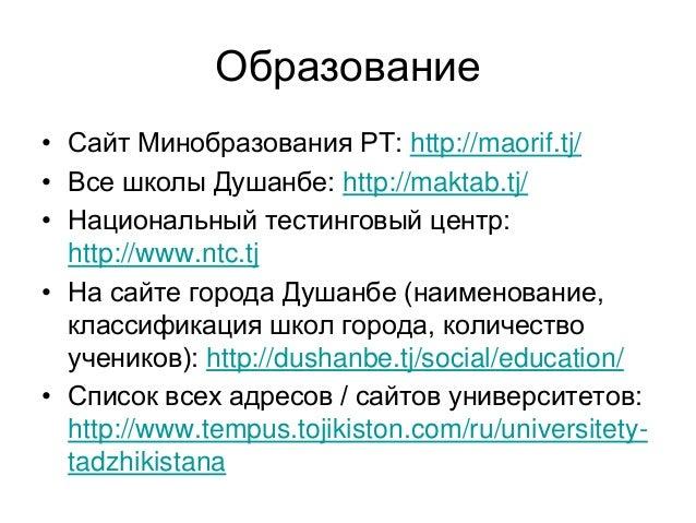 Образование • Сайт Минобразования РТ: http://maorif.tj/ • Все школы Душанбе: http://maktab.tj/ • Национальный тестинговый ...