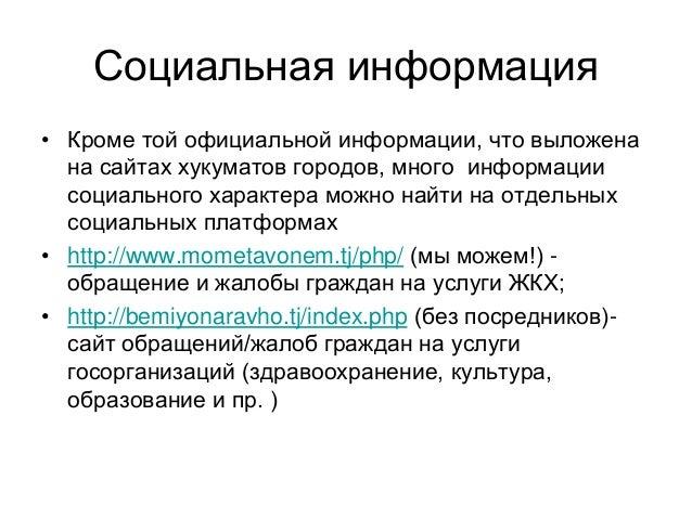 Социальная информация • Кроме той официальной информации, что выложена на сайтах хукуматов городов, много информации социа...