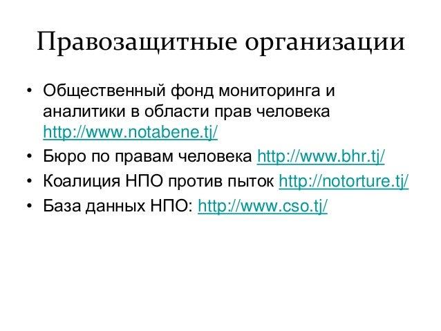 Правозащитные организации • Общественный фонд мониторинга и аналитики в области прав человека http://www.notabene.tj/ • Бю...