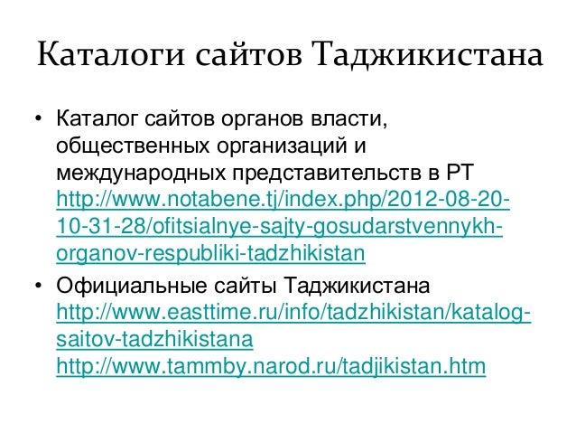 Каталоги сайтов Таджикистана • Каталог сайтов органов власти, общественных организаций и международных представительств в ...