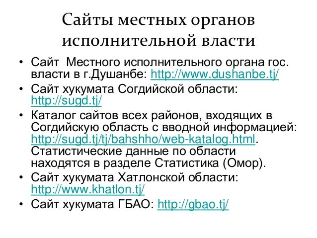 Сайты местных органов исполнительной власти • Сайт Местного исполнительного органа гос. власти в г.Душанбе: http://www.dus...