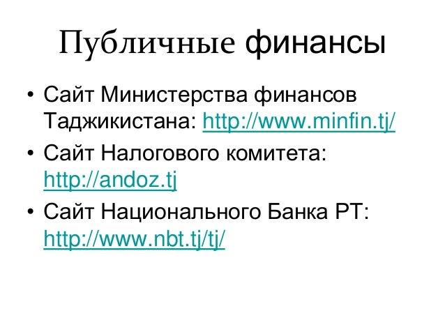 Публичные финансы • Сайт Министерства финансов Таджикистана: http://www.minfin.tj/ • Сайт Налогового комитета: http://ando...